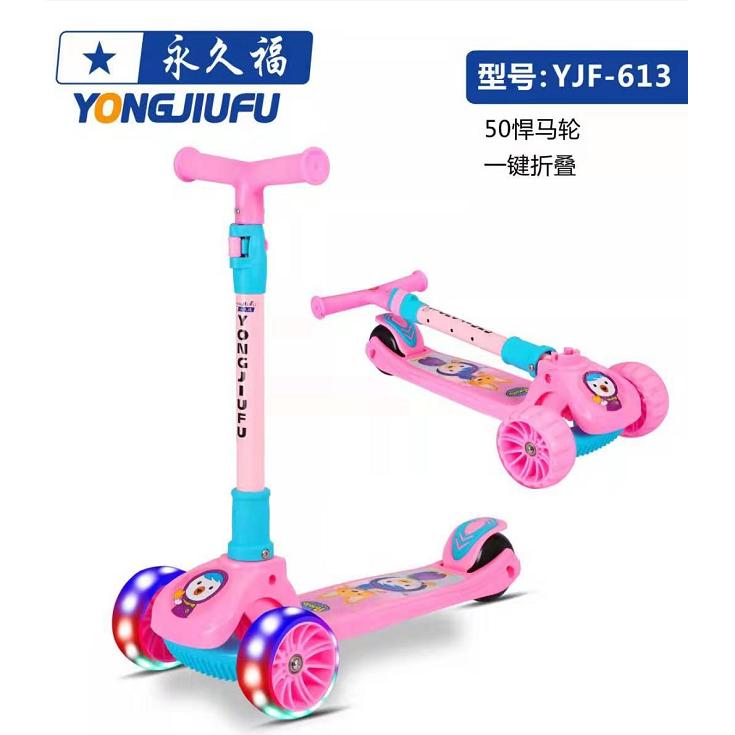永 久福YJF-613 50悍马轮一键折叠 (粉)
