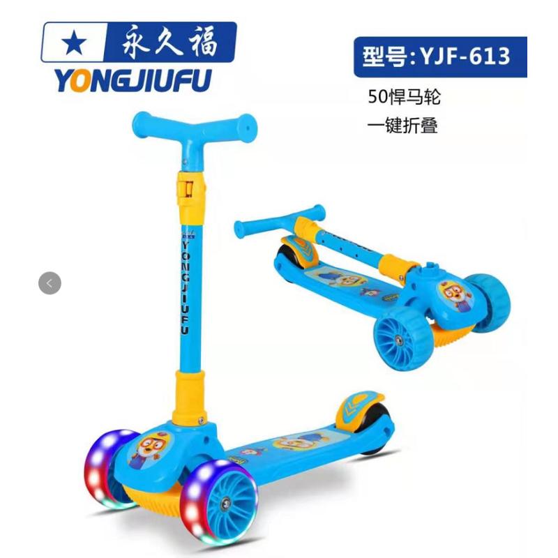 永 久福YJF-613 50悍马轮一键折叠 (蓝)