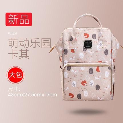 宝宝爱妈咪包K20(萌动乐园-卡其)