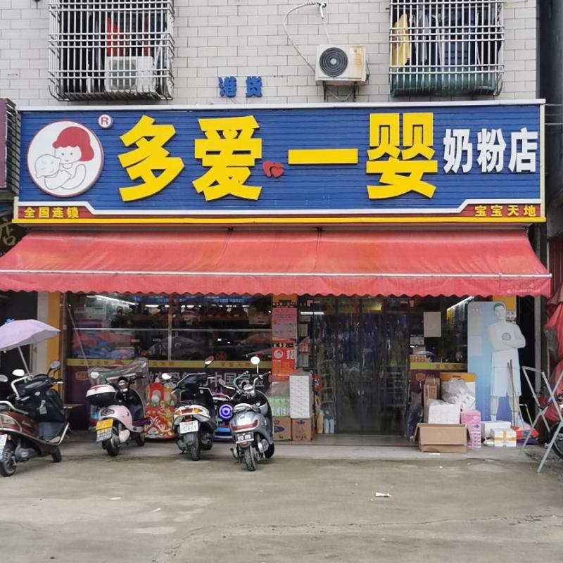 汕尾宝宝天地2店