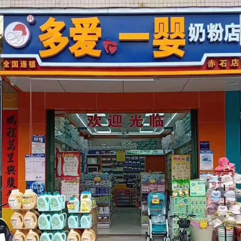汕尾赤石店