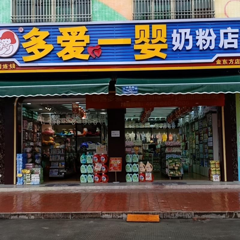 汕尾金东方店