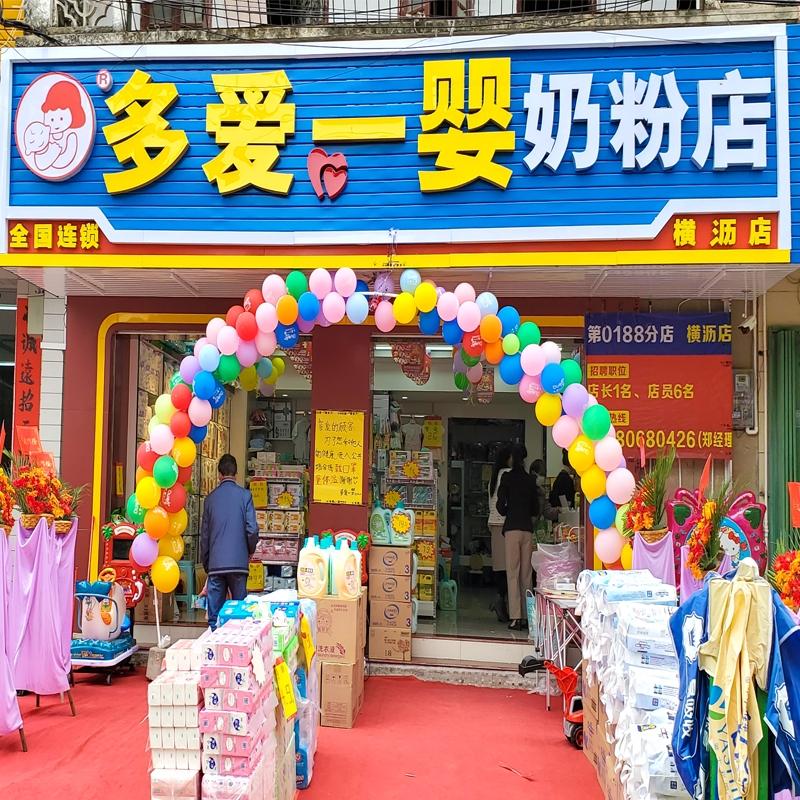 惠州横沥店