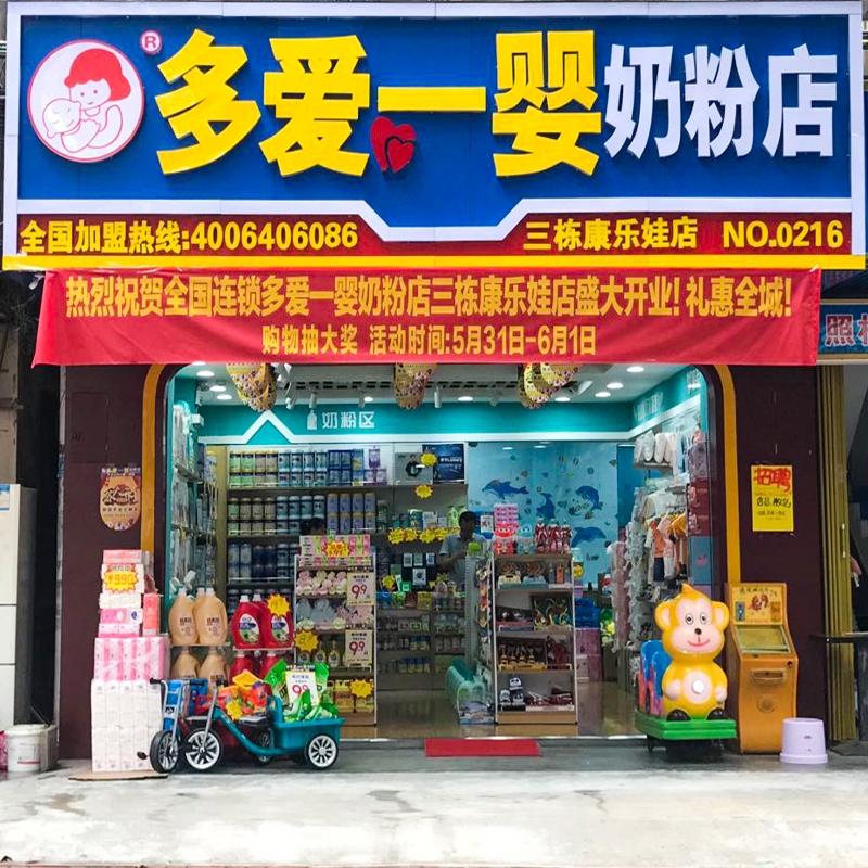 惠州三栋康乐娃店