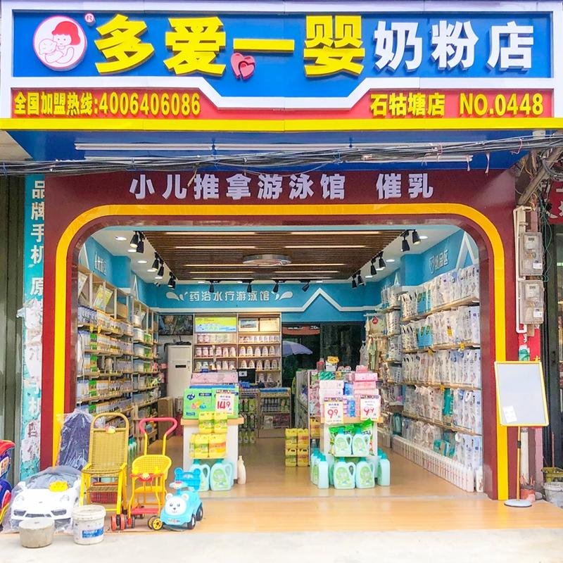 清远 石牯塘店
