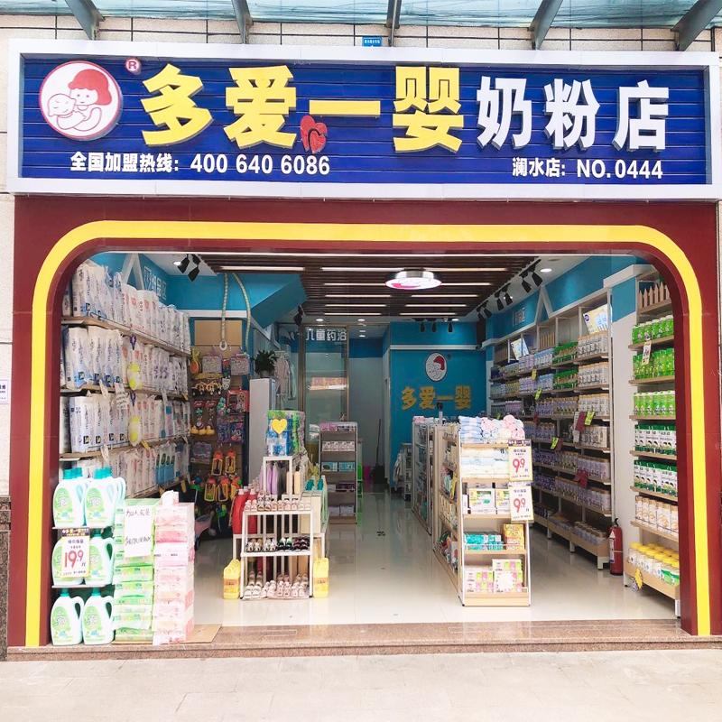 清远 澜水店