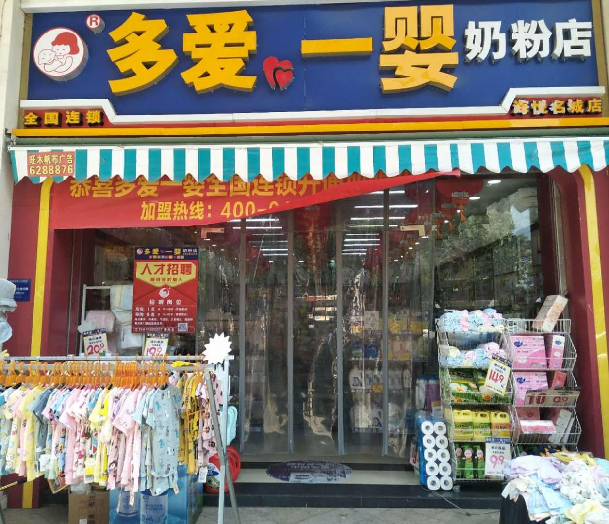 海悦名城店