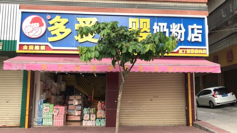 豆丁部落店