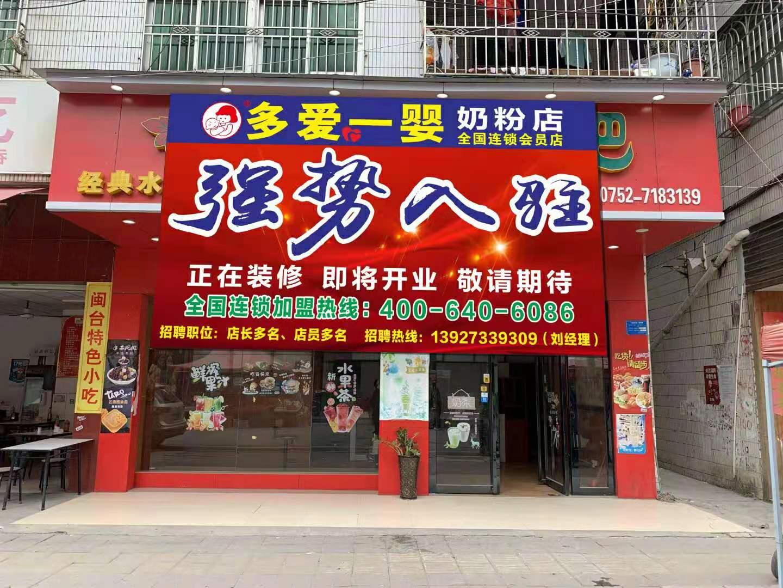 恭喜惠州老板王志峰再开新店,母婴店加盟