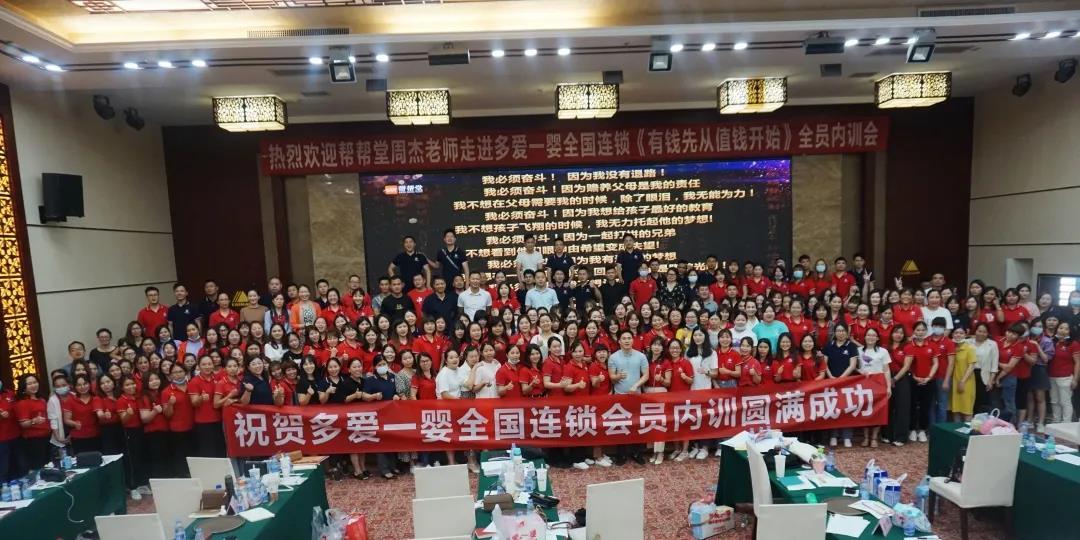 """热烈欢迎全中国有实力和影响力的培训机构""""帮帮堂""""讲师周杰老师走进多爱一婴全国连锁内训会!"""
